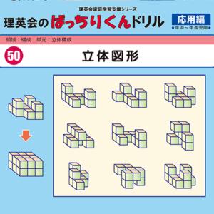 050 ばっちりくんドリル 立体図形(応用編)