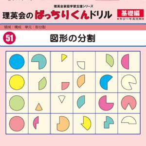 051 ばっちりくんドリル 図形の分割(基礎編)
