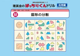 052 ばっちりくんドリル 図形の分割(応用編)