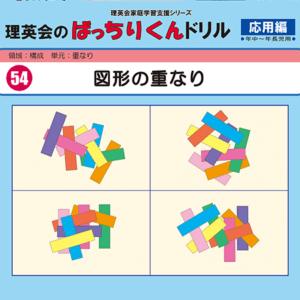 054 ばっちりくんドリル 図形の重なり(応用編)