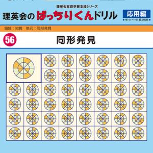 056 ばっちりくんドリル 同形発見(応用編)