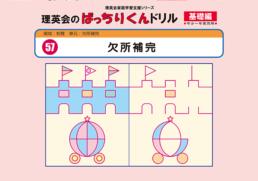 057 ばっちりくんドリル 欠所補完(基礎編)