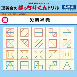 058 ばっちりくんドリル 欠所補完(応用編)