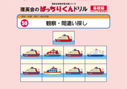 059 ばっちりくんドリル 観察・間違い探し(基礎編)