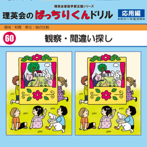 060 ばっちりくんドリル 観察・間違い探し(応用編)