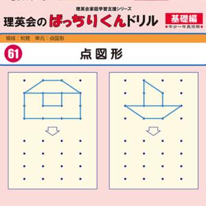 061 ばっちりくんドリル 点図形(基礎編)