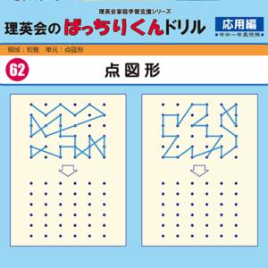 062 ばっちりくんドリル 点図形(応用編)
