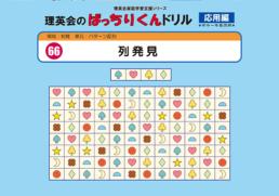 066 ばっちりくんドリル 列発見(応用編)