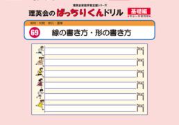 069 ばっちりくんドリル 線の書き方・形の書き方(基礎編)