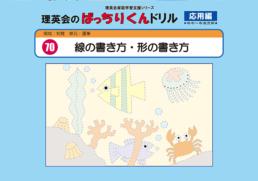 070 ばっちりくんドリル 線の書き方・形の書き方(応用編)
