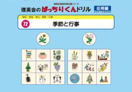072 ばっちりくんドリル 季節と行事(応用編)