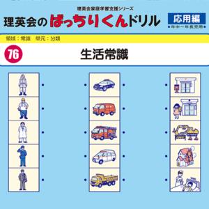076 ばっちりくんドリル 生活常識(応用編)