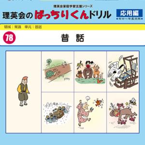 078 ばっちりくんドリル 昔話(応用編)