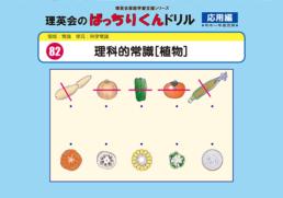 082 ばっちりくんドリル 理科的常識[植物](応用編)