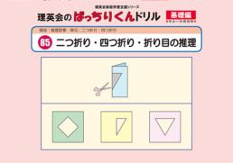 085 ばっちりくんドリル 二つ折り・四つ折り・折り目の推理(基礎編)