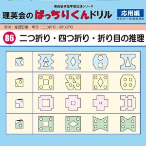 086 ばっちりくんドリル 二つ折り・四つ折り・折り目の推理(応用編)