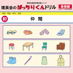 087 ばっちりくんドリル 仲間(基礎編)