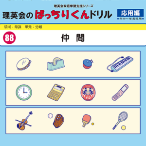 088 ばっちりくんドリル 仲間(応用編)