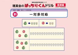 091 ばっちりくんドリル 一対多対応(基礎編)