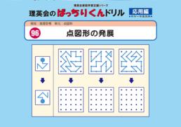 096 ばっちりくんドリル 点図形の発展(応用編)