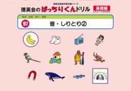 097 ばっちりくんドリル 音・しりとり②(基礎編)