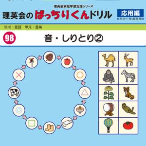 098 ばっちりくんドリル 音・しりとり②(応用編)