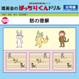100 ばっちりくんドリル 話の理解(応用編)