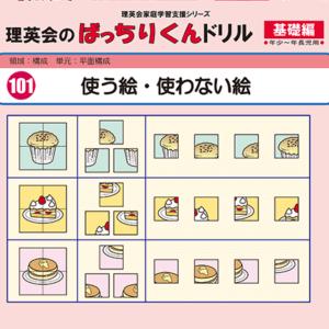 101 ばっちりくんドリル 使う絵・使わない絵(基礎編)