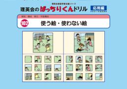 102 ばっちりくんドリル 使う絵・使わない絵(応用編)