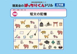 108 ばっちりくんドリル 短文の記憶(応用編)