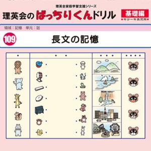 109 ばっちりくんドリル 長文の記憶(基礎編)