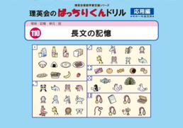 110 ばっちりくんドリル 長文の記憶(応用編)