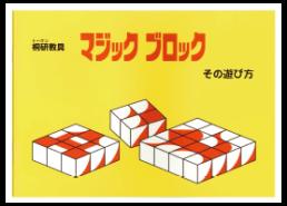 推奨教材 マジックブロック その遊び方