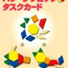 推奨教材 パターンブロック タスクカード