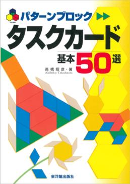 推奨教材 パターンブロック タスクカード 基本50選