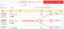 購入ガイド_商品ページ_購入