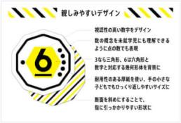 トータス説明 02