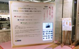3/13三越日本橋本店「家族で取り組むお受験フェア」展示写真01