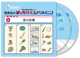 ばっちりくんドリルCD 006 話の記憶 応用編