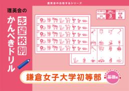 志望校別かんぺきドリル 鎌倉女子大学初等部(基礎編)