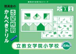 志望校別かんぺきドリル 立教女学院小学校(応用編)