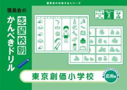 志望校別かんぺきドリル 東京創価小学校(応用編)