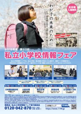 私立小学校情報フェア2019ポスター