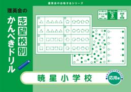 志望校別かんぺきドリル 暁星小学校(応用編)