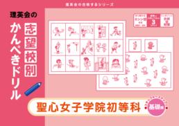 志望校別かんぺきドリル 聖心女子学院初等科(基礎編)