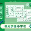 志望校別かんぺきドリル 桐光学園小学校(応用編)