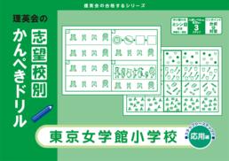 志望校別かんぺきドリル 東京女学館小学校(応用編)