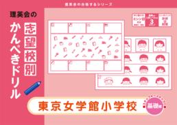 志望校別かんぺきドリル 東京女学館小学校(基礎編)