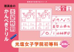 志望校別かんぺきドリル 光塩女子学院初等科(基礎編)