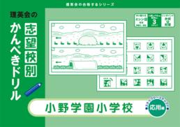志望校別かんぺきドリル 小野学園小学校(応用編)